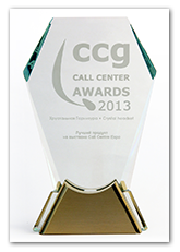 Product of the year for call centers CCG Call Center Awards, 2013